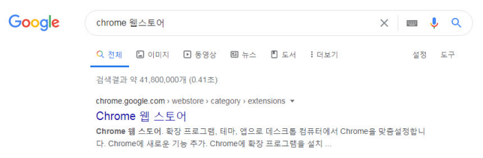 구글에서 크롬 웹스토어 검색