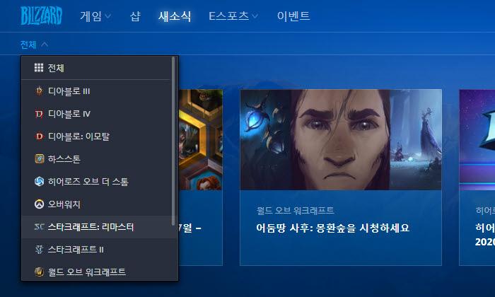 스타크래프트 리마스터 새소식