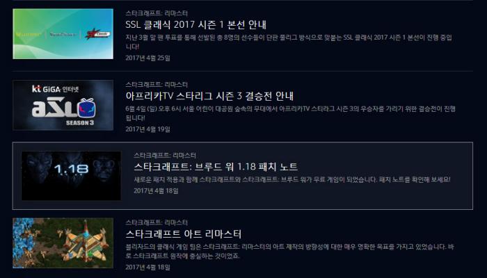 스타크래프트 브루드워 1.18 패치노트
