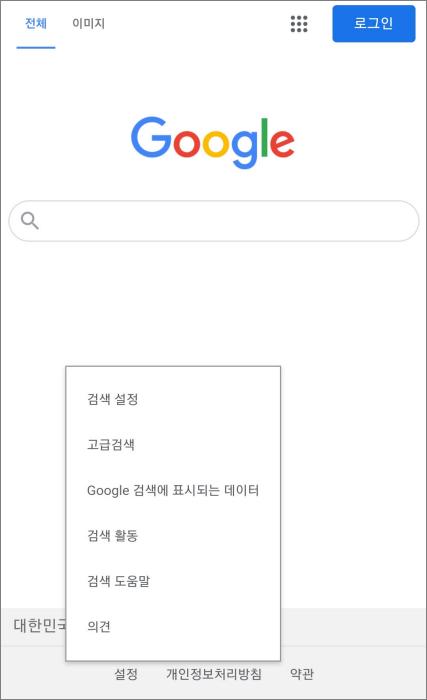 모바일 구글 검색설정