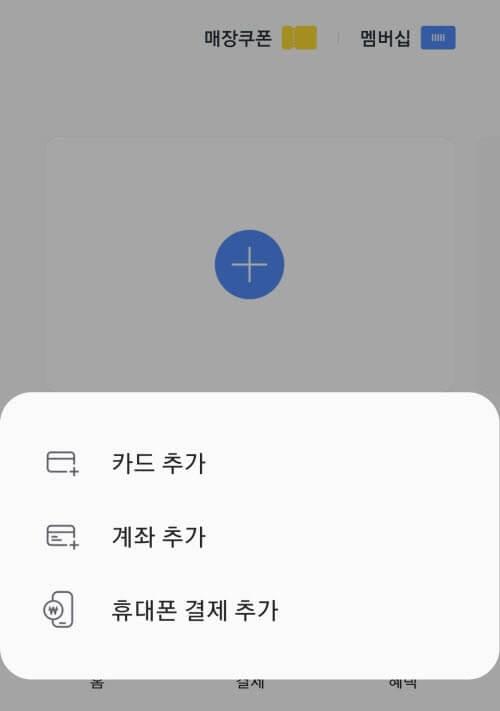 삼성페이 카드추가 선택